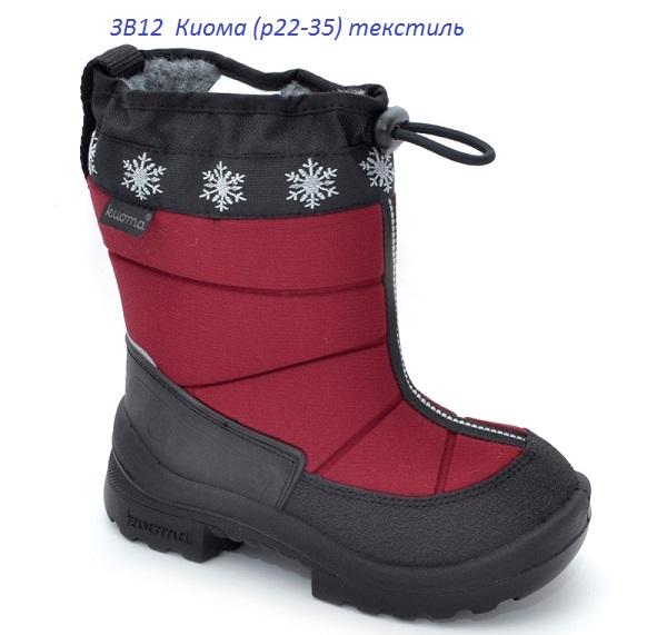 Финская обувь куома купить валенки kuoma - интернет магазинДетская обувь ответ сразу на все эти требования